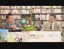 奥山真司の「アメ通LIVE!」 (20200825)
