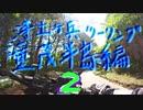 【XSR700】浄土ヶ浜ツーリング 重茂半島編 2【岩手】