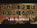 なぜ日本企業は中国に残るのか  8-20-2020