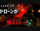 【ホラー】怪物とドローンが繰り広げるバトル!!?【CARRION】part4
