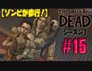 【ゾンビが歩行!】ウォーキング・デッド シーズン1 実況プレイ #15【PS4】