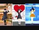 【参考比較】踊り手・MMD・SecondLifeアニメアバター(楽曲:[A]ddiction)
