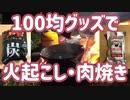 ソロキャンプ「100均グッズとスキレットで肉焼いてみた!」