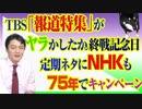 #768 TBS「報道特集」がヤラかしたか。終戦記念日の定期ネタにNHKも75年でキャンペーン参加|みやわきチャンネル(仮)#908Restart768