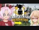1から分かる廃駅再建『Train station Renovation』(ボイロ実況)