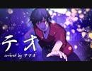 【歌ってみた】テオ【雨生涼平】