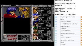 アルシャーク MCD版実況プレイ part32