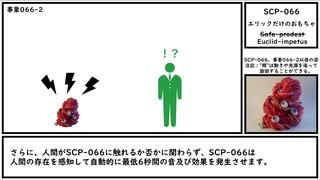 【ゆっくり紹介】SCP-066【エリックだけのおもちゃ】