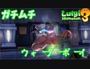 #14【ルイマン3】加糖ねおの「ルイージマンション3」【Switch】