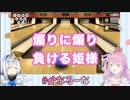 煽りに煽り負ける姫様【2020/08/26】