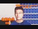 【実況】栗御飯のホラーゲームスペシャル in 2020夏【夜勤事件】前編