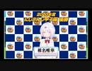 【にじさんじ甲子園2020】本戦・決勝