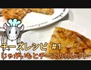 ねずみと作るチーズ料理 #1 じゃがいもとチーズのガレット【ゆっくり料理】