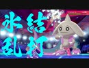 【ポケモン剣盾】バルキー3兄弟とマイナー道場【氷結乱打カポエラー】