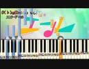 【簡単コード&ドレミ付き】【連続テレビ小説エール】「星影のエール / GReeeeN」