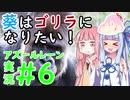 【アズールレーン】 葵はゴリラになりたい! #6【VOICEROID実況】