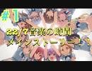 【22/7音楽の時間】遂にメインストーリー解禁!!