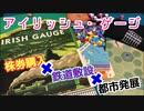 フクハナのボードゲーム紹介 No.463『アイリッシュ・ゲージ (IRISH GAUGE)』
