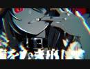 【ショートPV】KING/Kanaria【つけてみた】