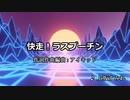 【ニコカラ】快走!ラスプーチン / 上坂すみれ
