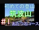 初めての登山 筑波山 おたつ石コース   1/