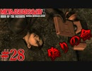 自称ゲーマーがPS3「MGS4」で遊ぶ 28話
