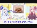 【琴葉姉妹】ひとくちことのは#38「ごんぐり煮」