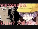 「ボイロ実況」kiler7 天使 Part3「ボイロ7」
