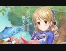 【デレステMAD】大桟橋 -IIDX11 RED-【森久保乃々誕生祭】