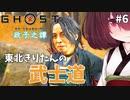 【Ghost of Tsushima #6】東北きりたんの武士道【ボイスロイド実況】