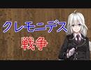 【3分戦史解説】クレモニデス戦争【VOICEROID解説】