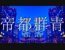 【ニコカラ】 帝都群青 / ジェル【on vocal】