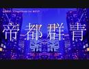【ニコカラ】帝都群青〈R Sound Design×初音ミク〉【on_v】
