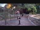 【まゆつ】I meets You!!【踊ってみた】<一周年>
