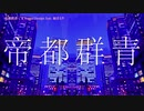 【ニコカラ】帝都群青〈R Sound Design×初音ミク〉【off_v】-2
