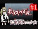 【実況】記憶の無い少女と殺人鬼の奇妙な約束『殺戮の天使』#1