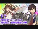 加賀さんと進む艦これ実況Part.18【2020梅雨&夏イベEー7甲】