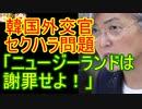 ゆっくり雑談 258回目(2020/8/27)