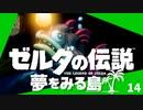 卍【実況】ゼルダの伝説の夢をみる島のPart14