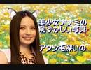 【みちのく壁新聞】美少女ナナミの恥ずかしい写真、アタシ毛深いの