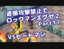 【VOICEROID実況】直接攻撃禁止でエグゼ2【Part17】【ロックマンエグゼ2】(みずと)