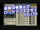 【VOICEROID実況】直接攻撃禁止でエグゼ2【Part18】【ロックマンエグゼ2】(みずと)