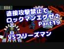 【VOICEROID実況】直接攻撃禁止でエグゼ2【Part19】【ロックマンエグゼ2】(みずと)