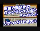 【VOICEROID実況】直接攻撃禁止でエグゼ2【Part19.5】【ロックマンエグゼ2】(みずと)