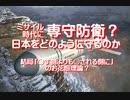 【みちのく壁新聞】2017/12-ミサイル時代に専守防衛?日本をどのように守るのか