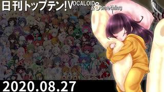 日刊トップテン!VOCALOID&something【日刊ぼかさん2020.08.27】