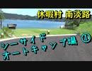 【ハイエースキャンピングカーで行く犬連れ旅】休暇村 南淡路 シーサイドオートキャンプ場①