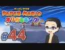 【実況プレイ】ペーパーマリオ ダイフクキング part44