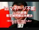 【みちのく壁新聞】2017/12-日韓関係マネージ不能、ムン大統領、慰安婦問題は未解決