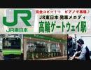 #JR東日本 #発車メロディ「#高輪ゲートウェイ」#山手線 #京浜東北線 #スイートコール #キッズステーション #フラワーショップ #恋の通勤列車 ※再アップ